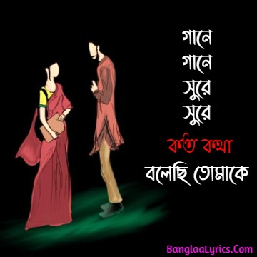 Tumi Bojhoni Ami Bolini Whatsapp Status