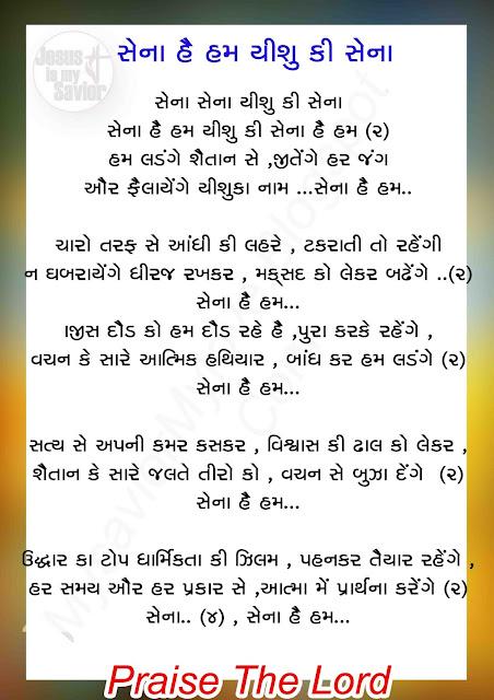 Sena He Ham Yeshu Ki Sena jesus song Lyrics