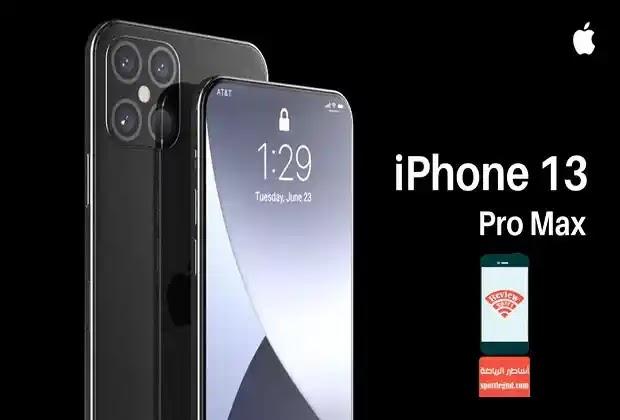 ايفون 13 برو,ايفون 13 برو ماكس,ايفون ١٣ برو,ايفون 13,ايفون 13 الجديد 2021,ايفون 13 برو max,سعر ايفون 12 برو ماكس,مواصفات ايفون 13,ايفون ١٣,تسريبات ايفون 13,iphone 13,ايفون ابل الجديد 2020,ايفون ١٣ برو ماكس,ايفون 12,ايفون,ايفون بلا منافذ,سعر ومواصفات ايفون ١٣ برو ماكس,ايفون ١٣ الجديد,ايفون 12 برو ماكس,ايفون 11 برو ماكس,ايفون ١٢,iphone 13 pro,iphone 13 pro max,تسريبات ايفون 13 برو,سعر ايفون 11 برو,مواصفات ايفون ١٣ برو ماكس,سعر ايفون 13