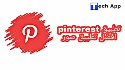 تطبيق pinterest افضل تطبيق صور