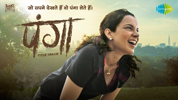 पंगा Panga Lyrics