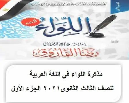 مذكرة رضا الفاروق لغة عربية ثانوية عامة2021 - مذكرة اللواء في اللغة العربية للصف الثالث الثانوى2021 الجزء الأول