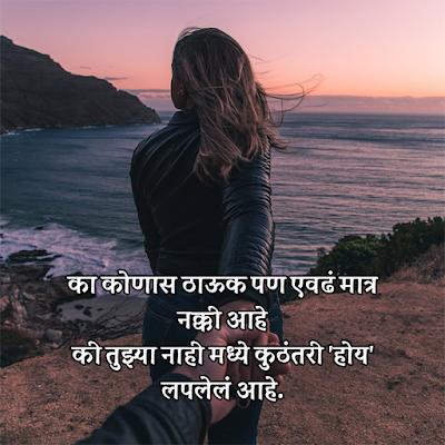Marathi love status for Whatsapp