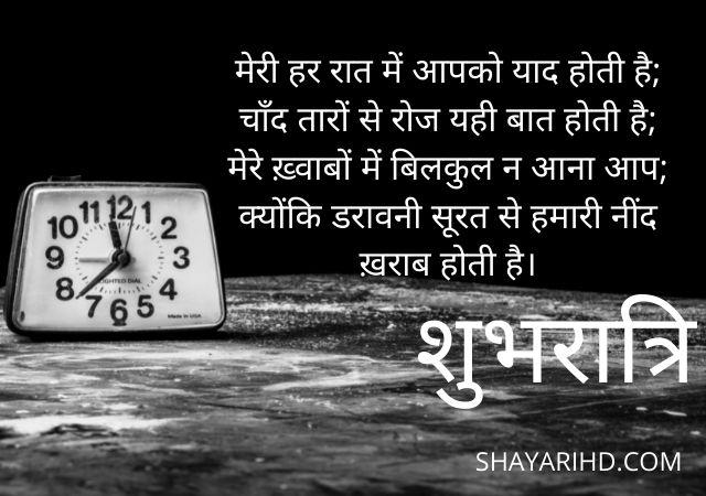 Good night Shayari image in Hindi for girlfriend