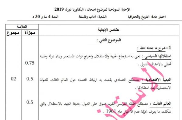 تصحيح موضوع التاريخ والجغرافيا بكالوريا 2019 شعبة اداب وفلسفة