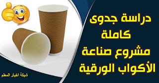 بالتفاصيل دراسة جدوى مشروع مصنع الاكواب الورقية فى مصر لعام 2021 - كم تكلفة مشروع تصنيع وانتاج الاكواب الورقية بكل تفاصيله بالاسعار كاملة والارباح المتوقعة