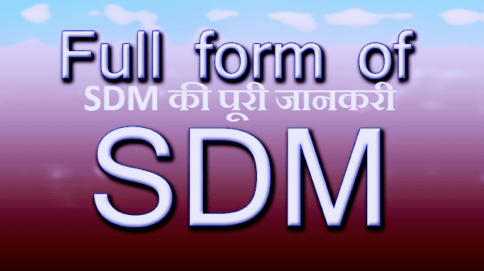 full form of SDM has 2 become complete information