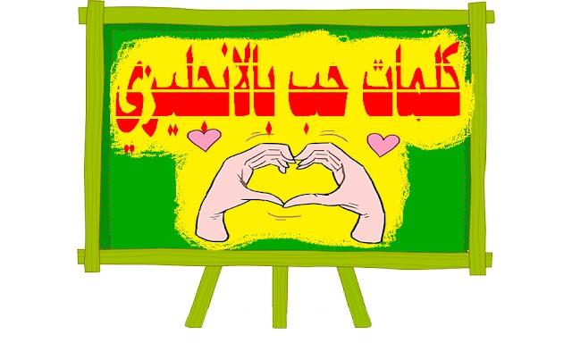 كلام حب بالانجليزي عن الزواج والعشق والكلام الرومانسي مترجم عربي  2021