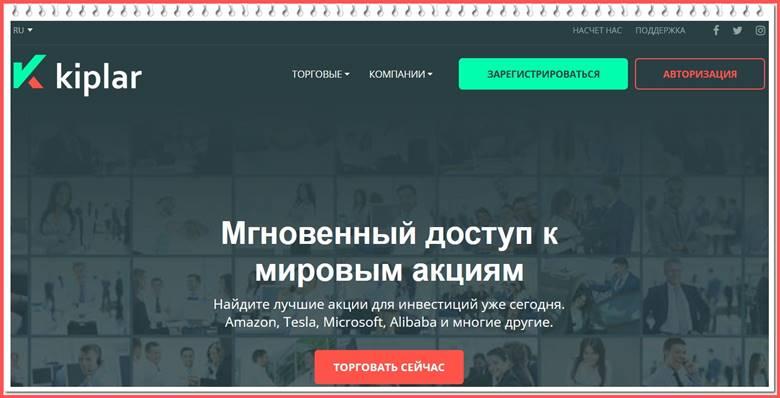Деятельность брокера Kiplar. Обзор сайта kiplar.org, отзывы трейдеров, репутация