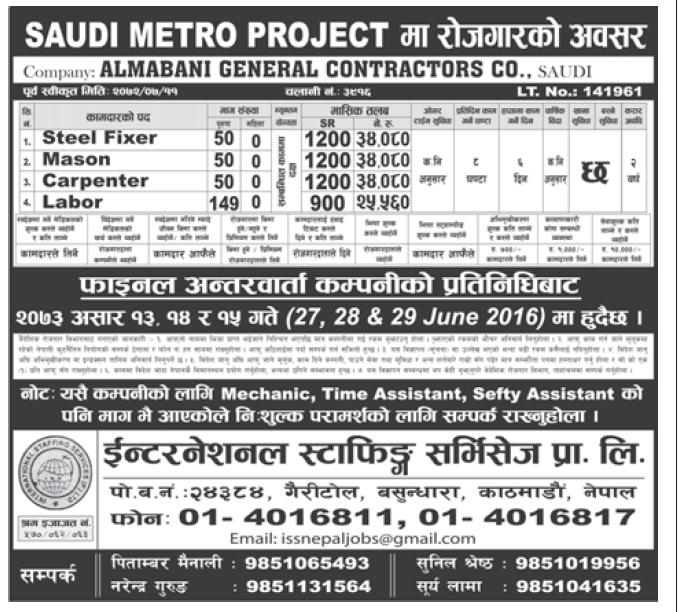 Jobs in Saudi Metro Project in Saudi Arabia for Nepali candidates, Salary Rs 34,080