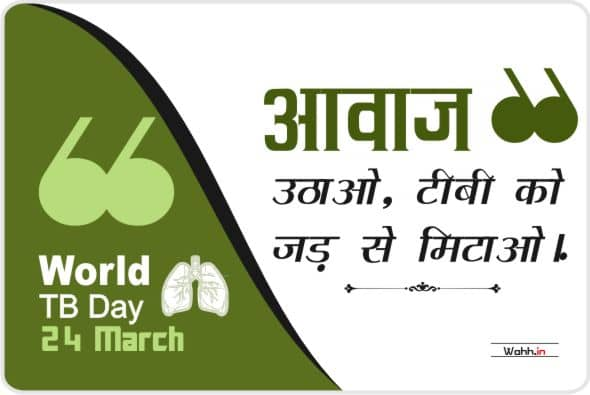 World Tuberculosis Slogans ideas