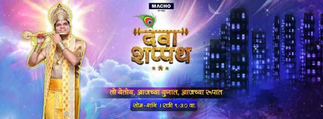 Deva Shappth - Zee Yuva Serial