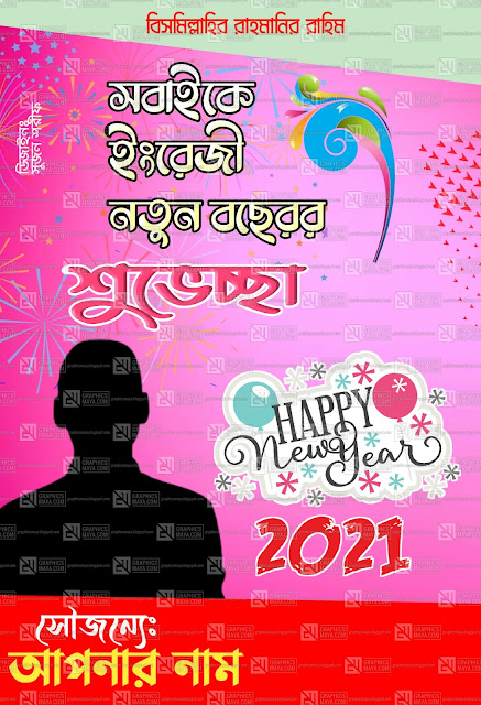 happy new year design Template, New Year Design PLP, PixelLab Project File Download, PLP Design, Happy New Year Design, free Downloads, GraphicsMaya,