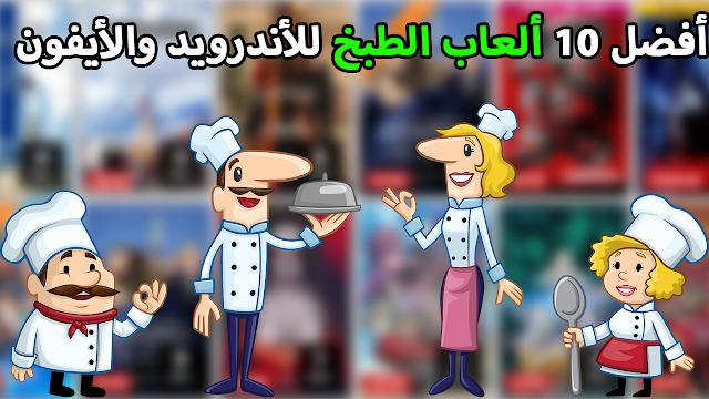 أفضل تطبيقات ألعاب الطبخ للوبايل للبنات والأولاد وللكبار والأطفال.