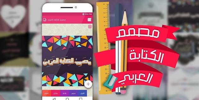 مصمم الكتابة العربي للكتابة على الصور بالعربية للاندرويد