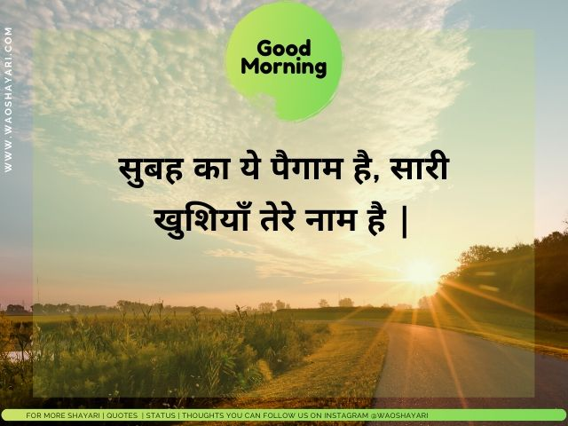 good morning shayari in hindi photo