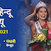 The Hindu Review May 2021 in Hindi : हिन्दू रिव्यू मई 2021, Download Hindi PDF