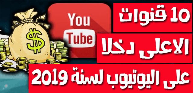 افضل 5 قنوات الاعلي ربحا علي اليوتيوب لعام 2019 top channel youtube