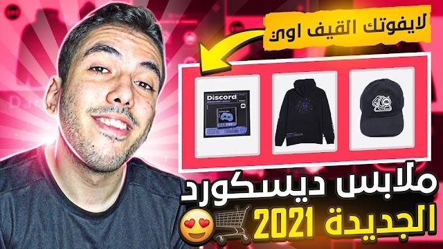 أشتريت ميرش ديسكورد 2021 🧢🧥 | Discord Merch 😻!