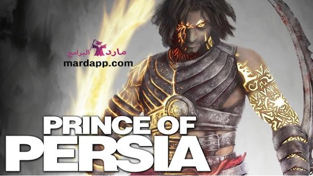 تحميل لعبة امير بلاد فارس prince of Persia برنس اوف بيرشيا للكمبيوتر من ميديا فاير