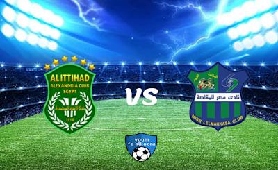 مشاهدة مباراة مصر المقاصة والاتحاد السكندري بث مباشر اليوم 3-2-2021 في الدوري المصري