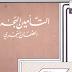 تحميل كتاب التامين البحري - الضمان البحري- د مصطفى كمال طه pdf