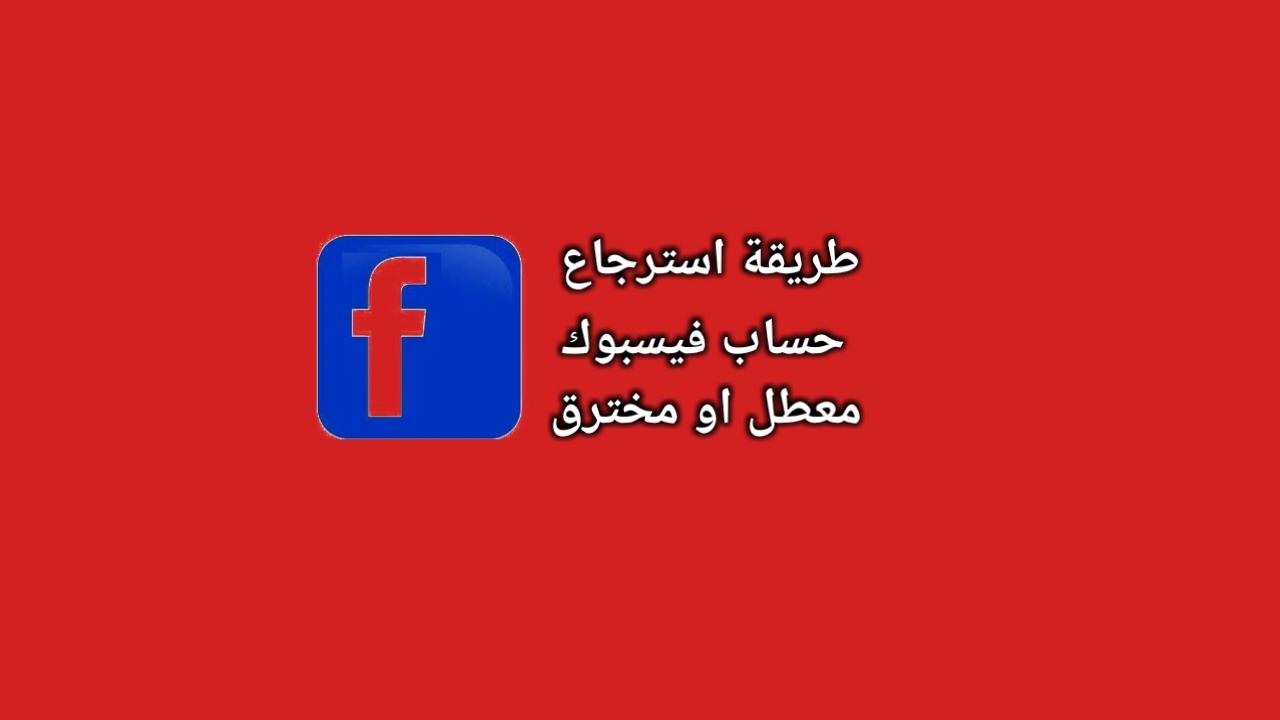 طريقة ارجاع حساب الفيس بوك المعطل