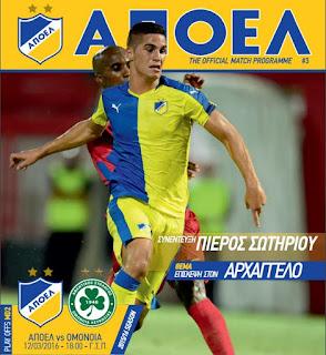 Match programme #3: Περιοδικό αγώνα ΑΠΟΕΛ - Ομόνοια | Τι είπε ο Πιέρος Σωτηρίου