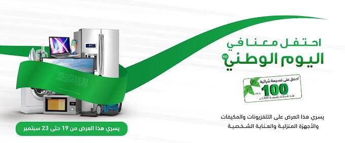 للسعوديين : احصل على قسيمة شراء بقيمة 100 ريال بمناسبة اليوم الوطنى مع اكس سايت