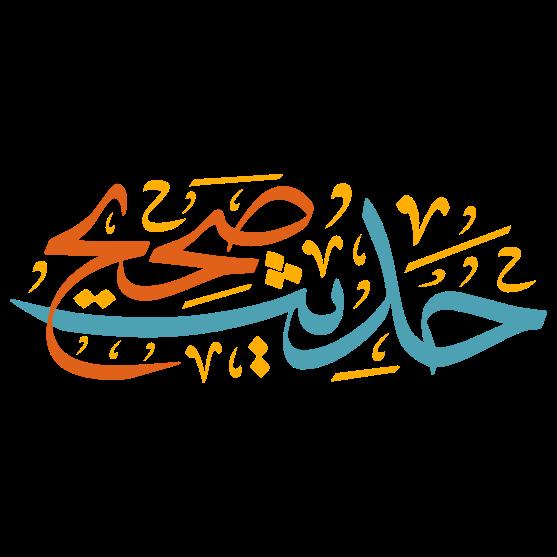 hadith sahih arabic calligraphy illustration vector color free download transparent svg eps