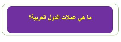 عملات الدول العربية