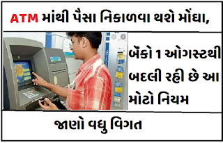 Withdrawing money from ATM will be expensive, banks are changing this big rule from August 1