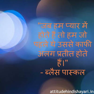 20+ Love quotes in hindi with images | Love shayari with images