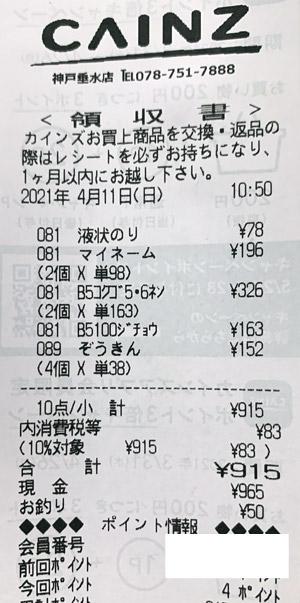 カインズ 神戸垂水店 2021/4/11 のレシート