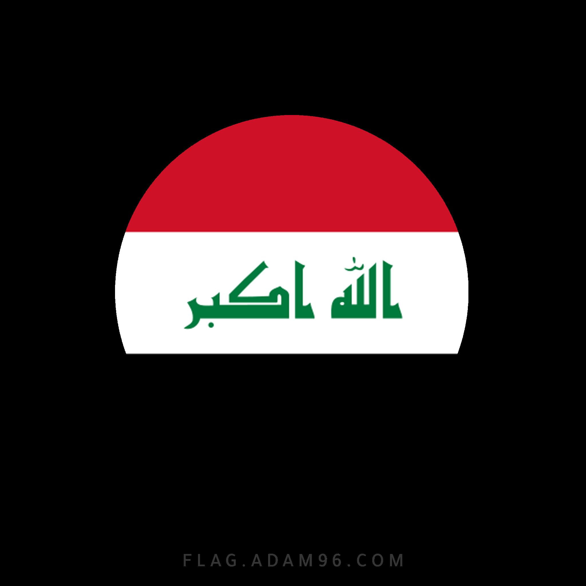 تحميل علم العراق بشكل دائري للتصميم خلفيات علم العراق للتصميم بصيغة PNG