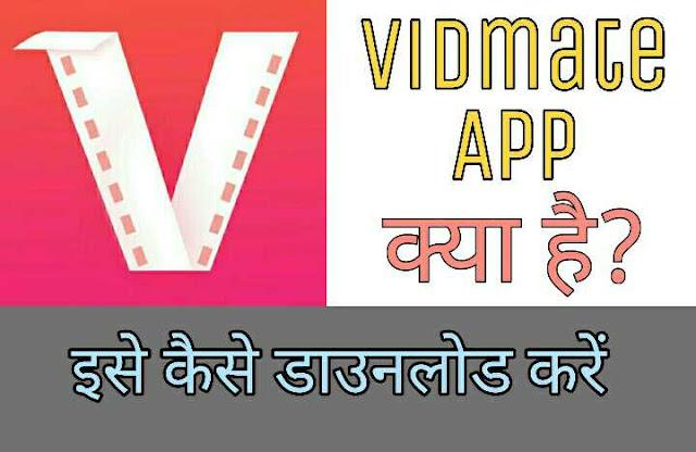 Vidmate App क्या है इसे कैसे Download करें