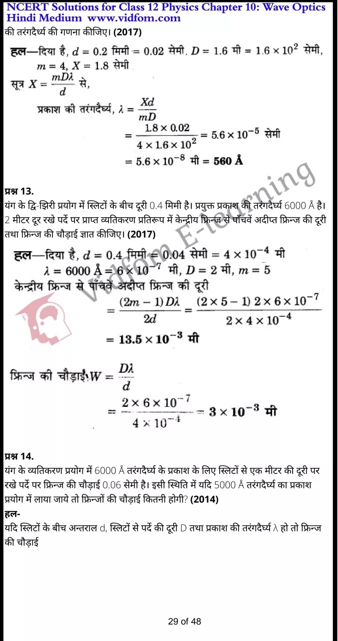 class 12 physics chapter 10 light hindi medium 29