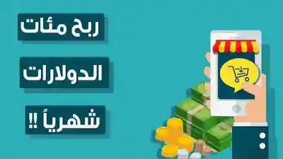 مواقع عربية للربح