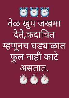 inspirational quotes in marathi for study pics download