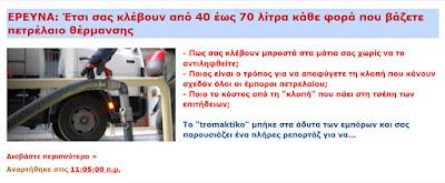 Η επίσημη απάντηση του Γραμματέα Πρατηριούχων Ν. Θεσπρωτίας κου Νικολάου για την αποκαλυπτική έρευνα του tromaktiko με το πετρέλαιο θέρμανσης
