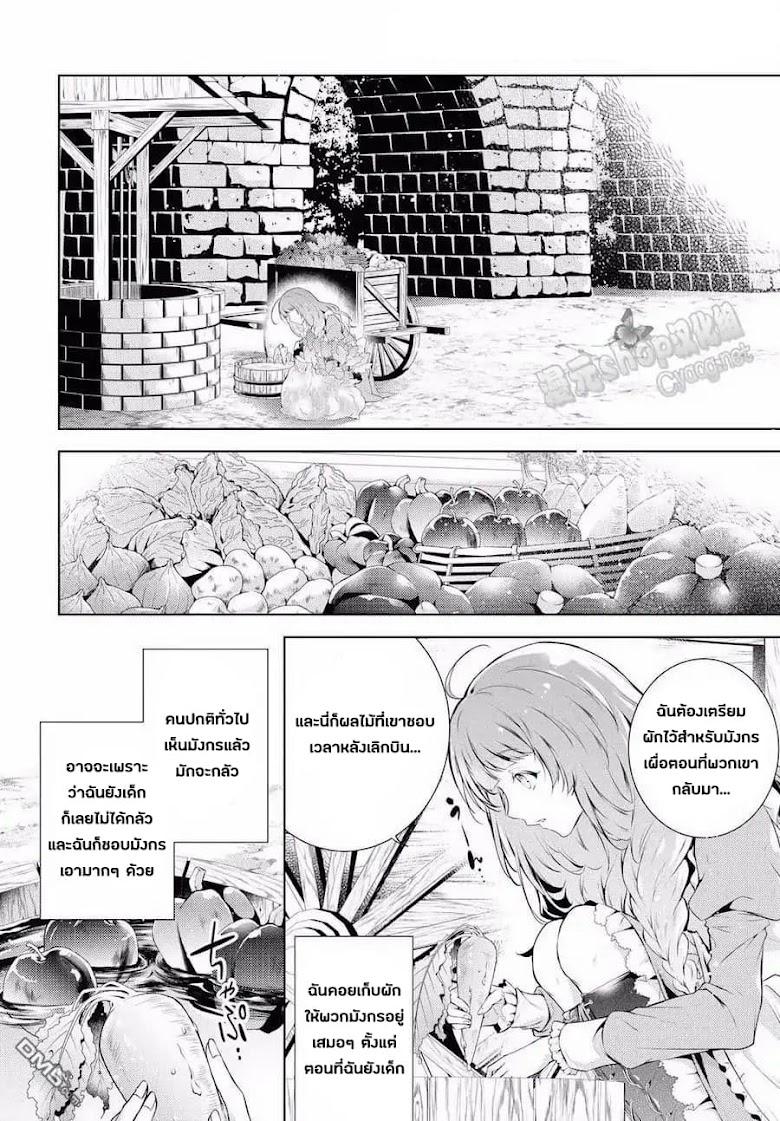 The Dragon Knight s Beloved - หน้า 11