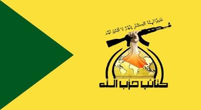 بيان المقاومة الاسلامية كتائب حزب الله