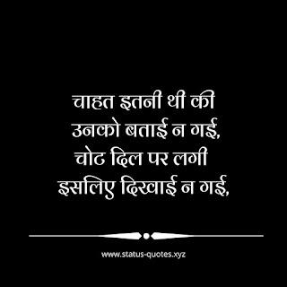 Heart Broken  Shayari Hindi 6
