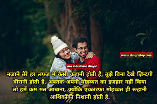 In this image there are two friends who are posing for image that guy red shirt likes his friend and want to propse her but he dont have courage to tell her i love you on this view we added shayari on one sided love.