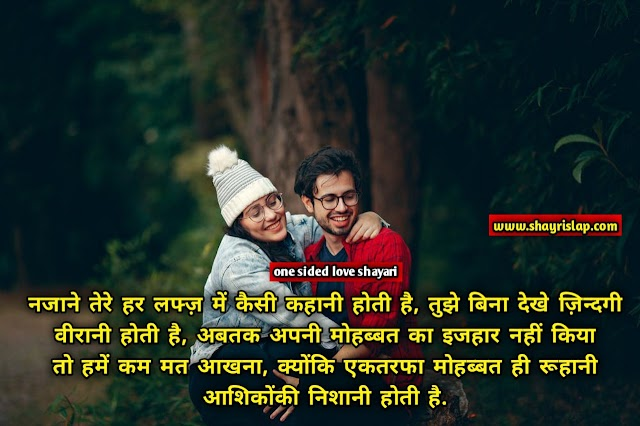 69+ Heart touching One Sided Love Shayari | Quotes on one Sided Love Images