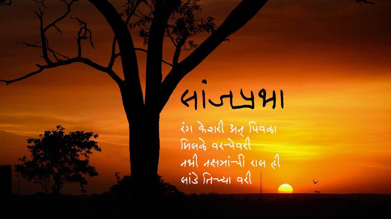 सांजप्रभा - मराठी कविता   Sanjprabha - Marathi Kavita