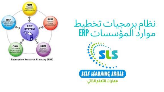 نظام برمجيات تخطيط موارد المؤسسات ERP