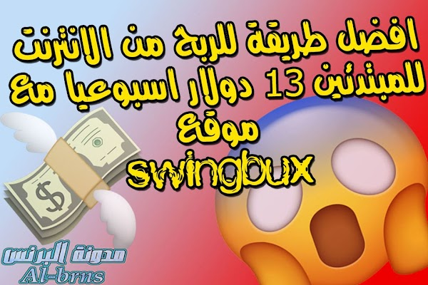 افضل طريقة للربح من الانترنت للمبتدئين 13 دولار اسبوعيا مع موقع swingbux