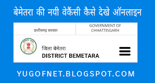 Cg bemetara govt job recruitment update कैसे चेक करे