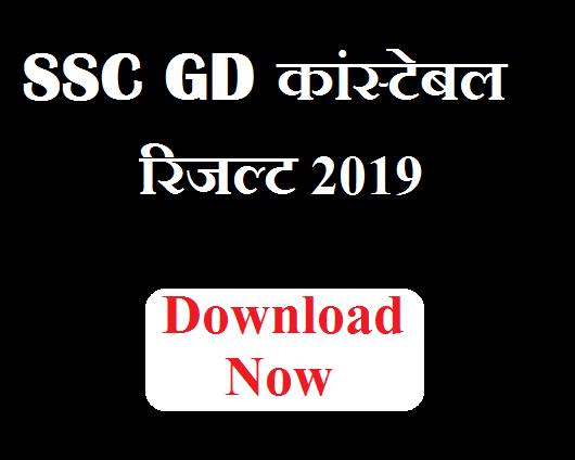 ssc gd in ,ssc gd,  ssc gd constable,ssc gd sarkari result ssc gd online,ssc gd answer key,ssc gd admit card ,ssc gd result